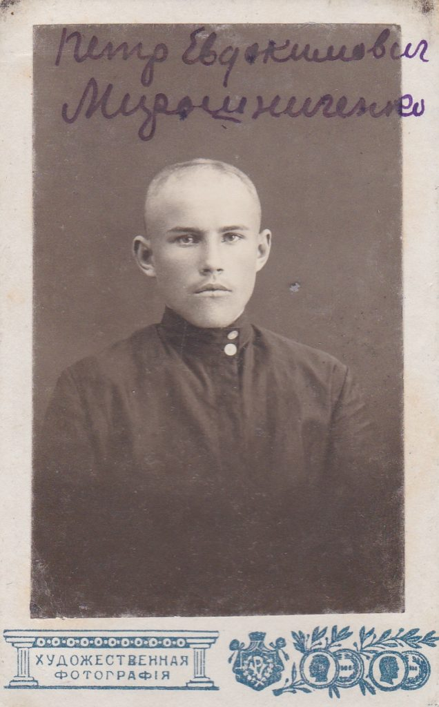 1918г. фото заверено Старобельским нотариусом Скаржинским.