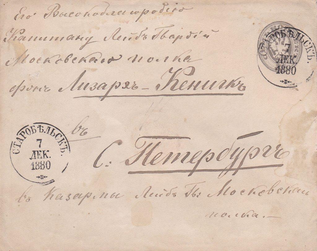Почтовый конверт. Из Старобельска в Санкт- Петербург. 1880 г.