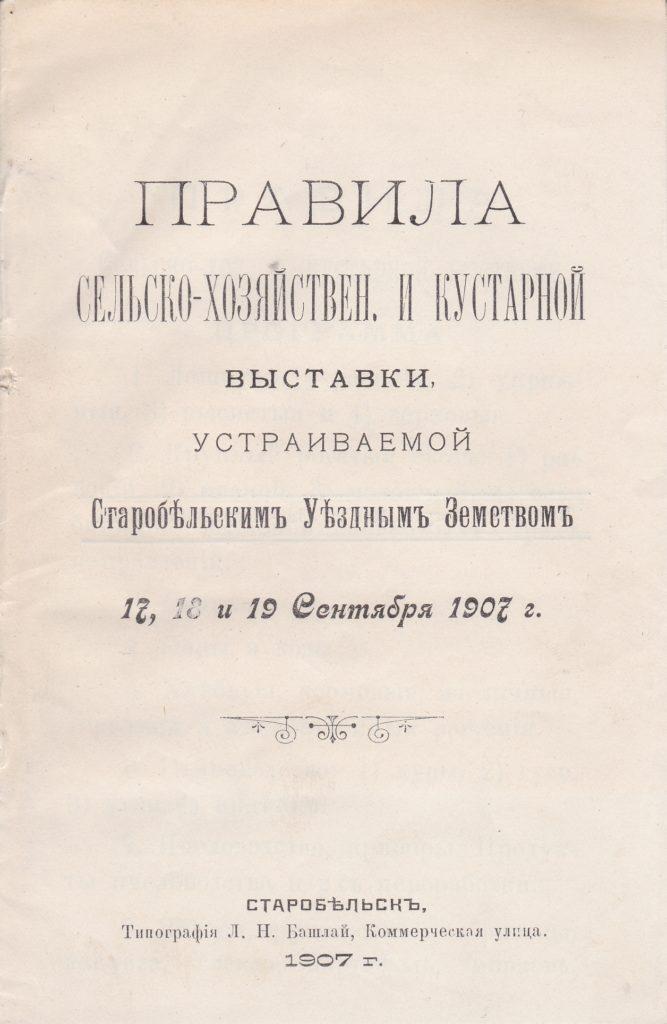 1907 г. Старобельское уездное земтсво. Правила проведения ярмарки.