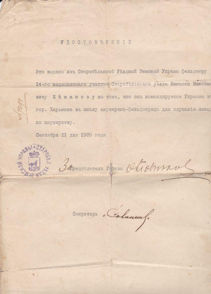 Удостоверение Старобельской уездной земской управы. 1909 год.