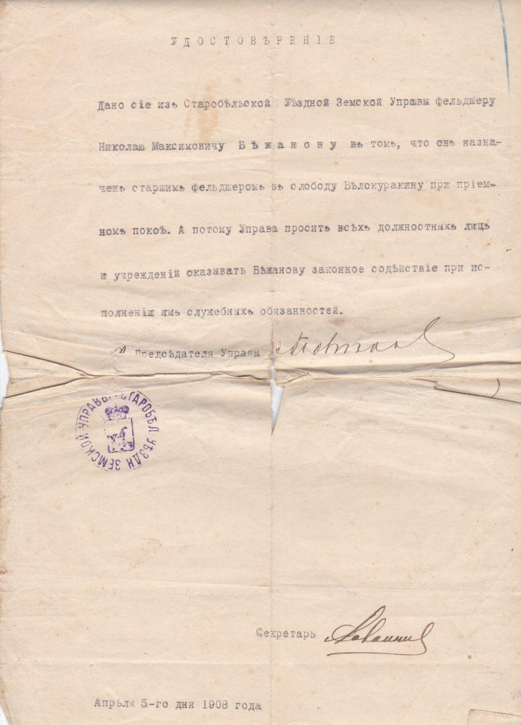 1908г. Удостоверение Старобельской земской управы.