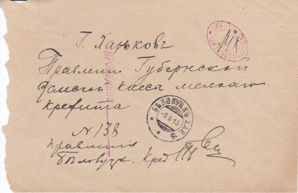 Почтовый конверт. Из Белолуцка Старобельского уезда в Харьков. 1913 г.