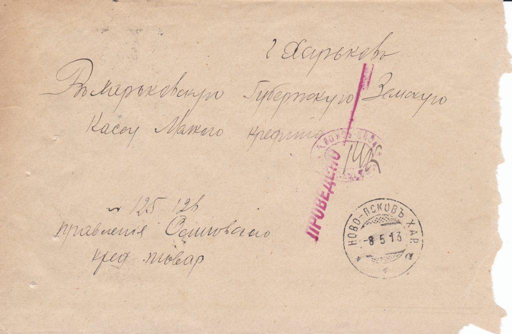 Почтовый конверт. Из Новопскова Старобельского уезда в Харьков. 1913 г.