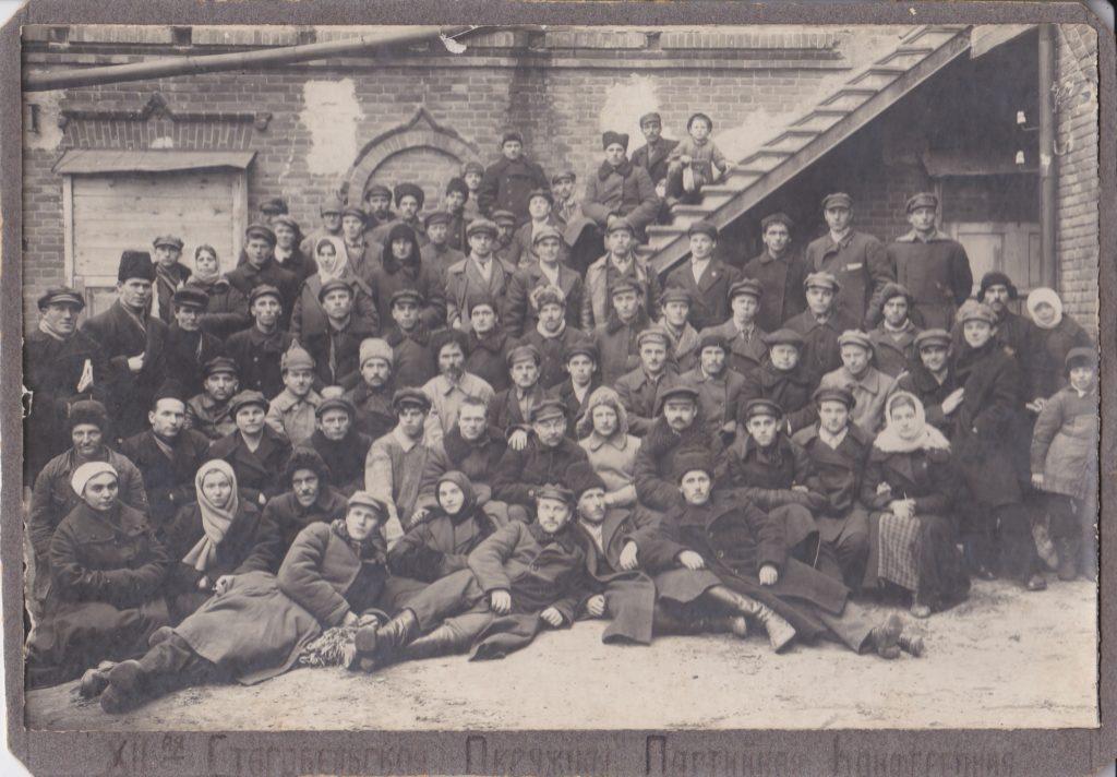 12-я Старобельская окружная партийная конференция. 20-е годы. (снимок во дворе дома Руднева ).