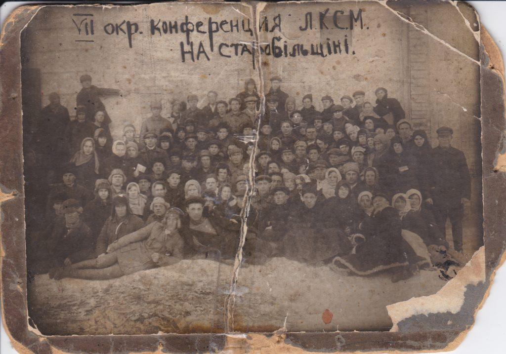 Седьмая окружная конференция ЛКСМ на Старобельщине.
