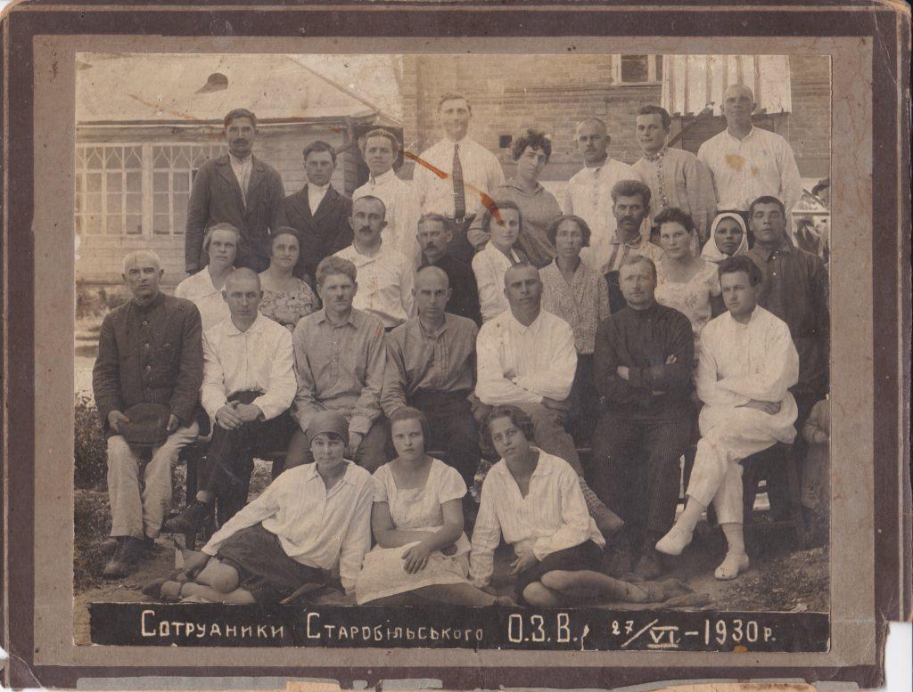 Старобельск. Сотрудники земельного отдела. 1930г.