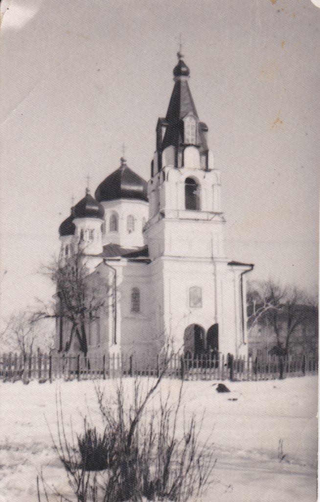 Старобельск. Свято-Николевский кафедральный собор. 50-60-е.