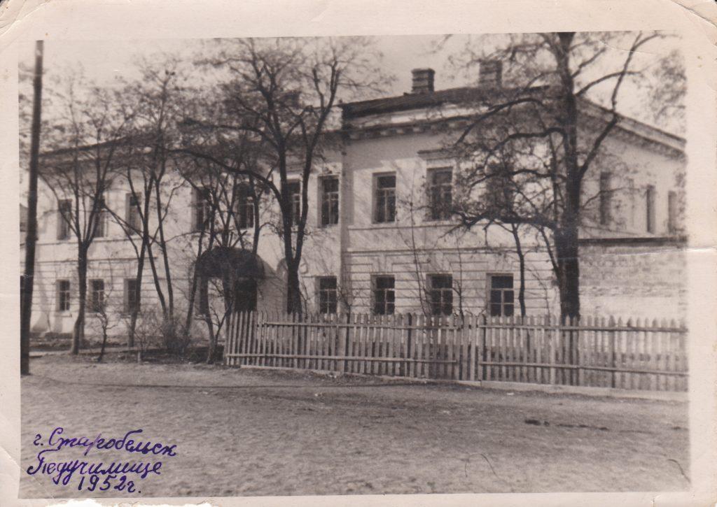 г. Старобельск. Педучилище. 1952г.