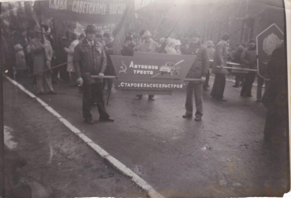 Старобельск. Демонстрация. 70-80-е годы.