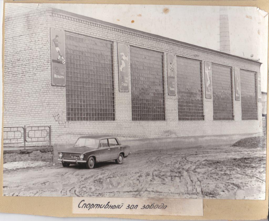Спортивный зал Старобельского ремзавода. 80-е.