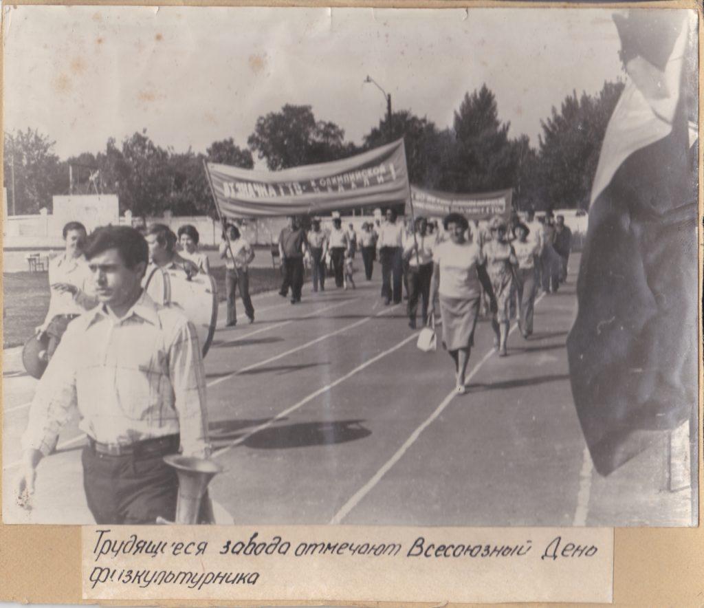 """Старобельский стадион """"Колос"""". Работники РМЗ. 70-е."""