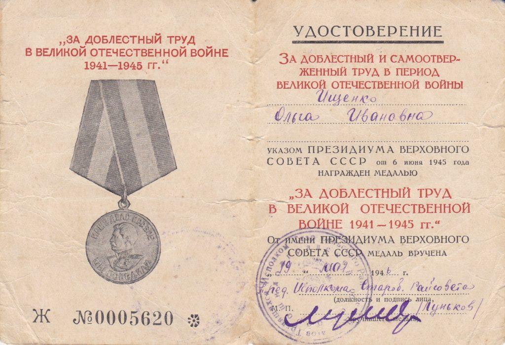 УДОСТОВЕРЕНИЕ К МЕДАЛИ. ИСПОЛКОМ СТАРОБЕЛЬСКОГО РАЙСОВЕТА. 1946г.