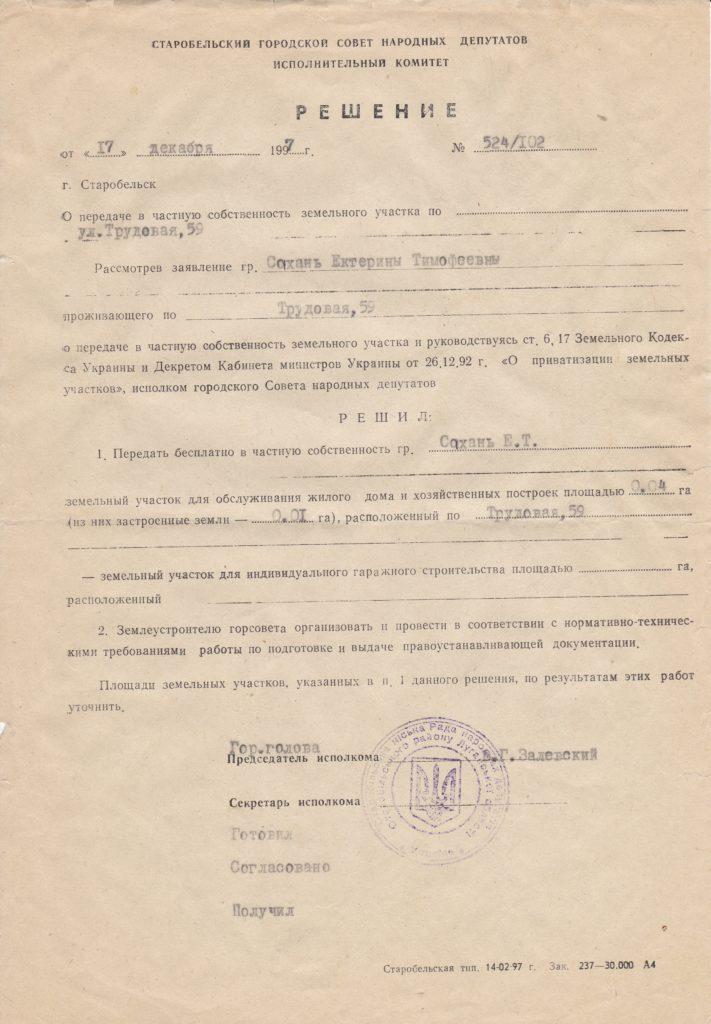 1997Г. РЕШЕНИЕ СТАРОБЕЛЬСКОГО ГОРСОВЕТА.