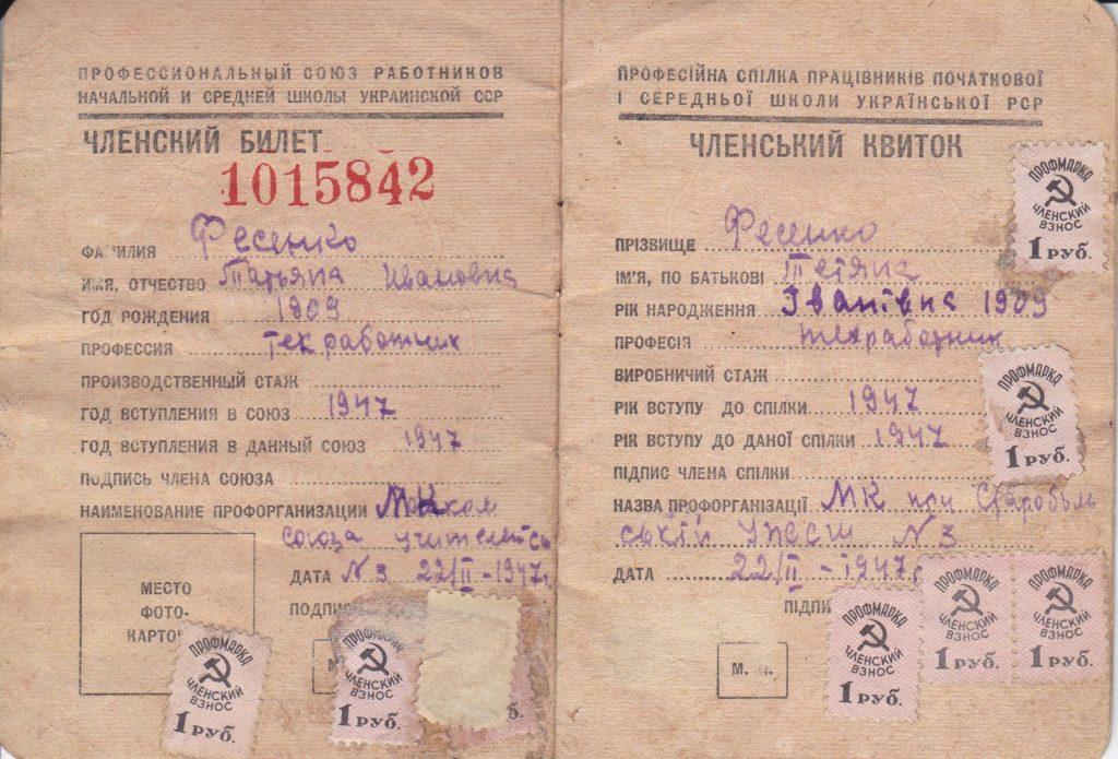 Старобельск. Членский билет профсоюза работников начальной и средней школы. 1947 г.