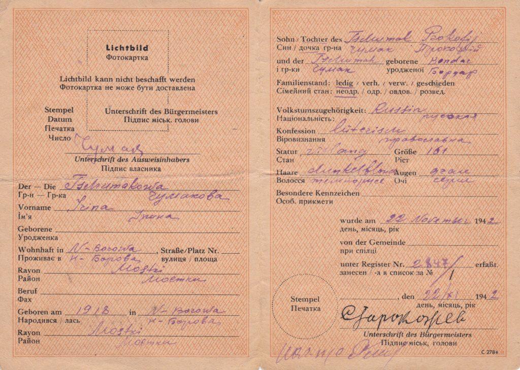 Аусвайс. Оккупация. Село Новоборовое Старобельского (Мостковского) района. 1942 г.