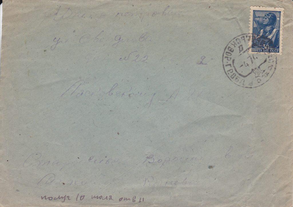 Почтовый конверт. Из Старобельска в Днепропетровск. 1946 год.