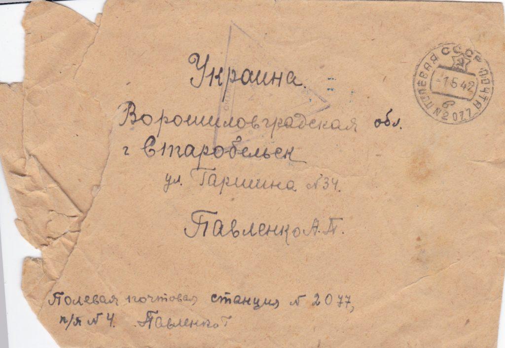 Почтовый конверт. Полевая почта- Старобельск. 1942 год.