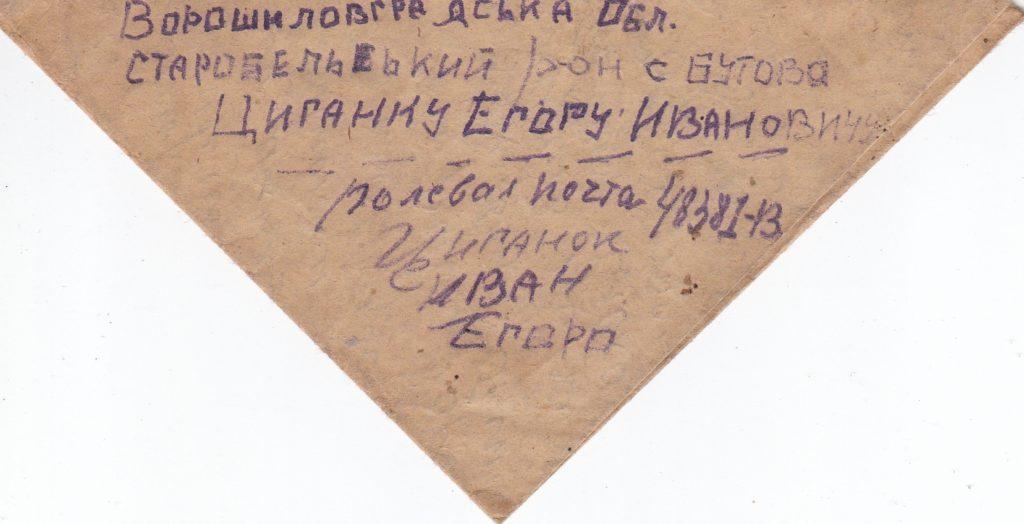 Письмо с фронта в с. Бутово Старобельского района. 1944 год.