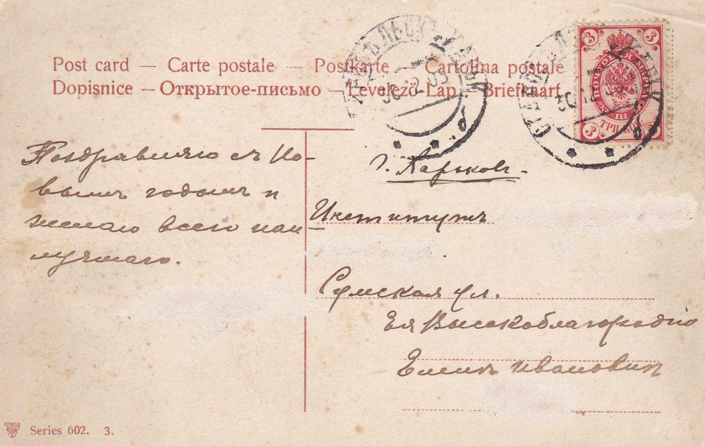 Открытка №10(оборотная сторона). Старобельск -Харьков.1905 год.