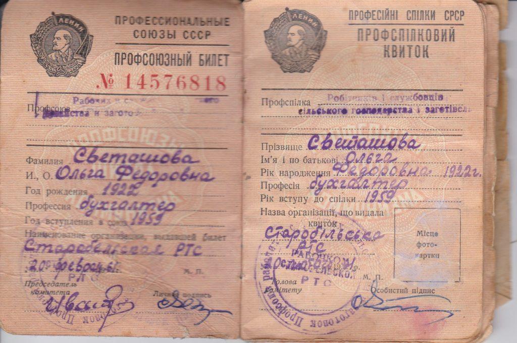 СТАРОБЕЛЬСК ПРОФСОЮЗНЫЙ БИЛЕТ, 1961 г.