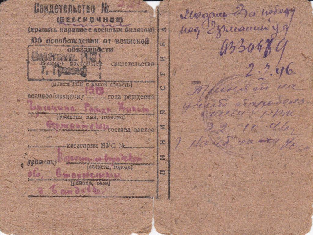 СВИДЕТЕЛЬСТВО ОБ ОСВОБОЖДЕНИИ  ОТ ВОИНСКОЙ ОБЯЗАННОСТИ,  ЗАПИСЬ И ПЕЧАТЬ СТАРОБЕЛЬСКОГО РВК 22.10.1946г.