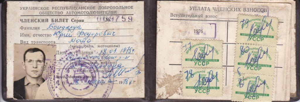 ЧЛЕНСКИЙ БИЛЕТ ОБЩЕСТВО АВТОМОТОЛЮБИТЕЛЕЙ СТАРОБЕЛЬСК 1975г.