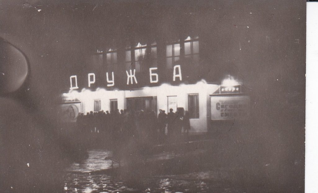 """СТАРОБЕЛЬСК, КИНОТЕАТР """"ДРУЖБА"""",1966 год"""