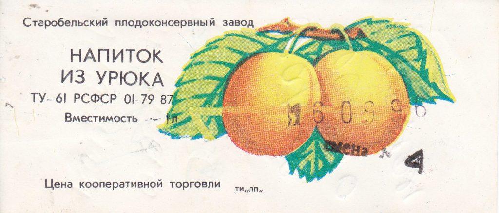 Старобельский ПКЗ. напиток из урюка