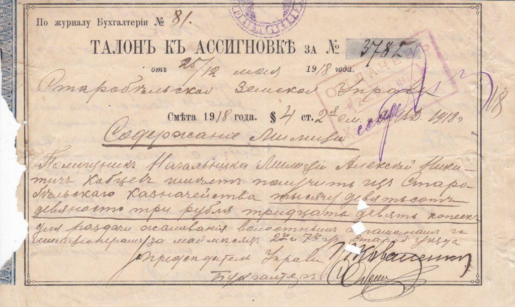 ТАЛОН К АССИГНОВКЕ СТАРОБЕЛЬСКОЙ ЗЕМСКОЙ УПРАВЫ,1918 ГОД