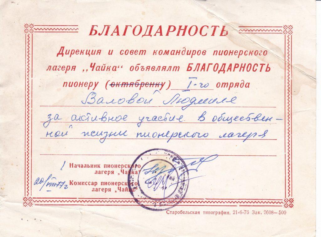 """СТАРОБЕЛЬСК, БЛАГОДАРНОСТЬ ПИОНЕРЛАГЕРЬ """"ЧАЙКА"""" 1977 ГОД"""